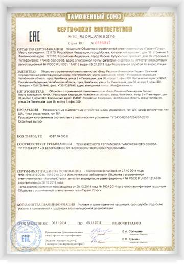 6_sertifikat_sootvetstvia_2