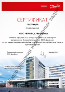 certify-danfoss-2017-partner-WM