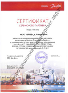 certify-danfoss-2017-service-WM