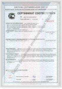 5_sertifikat-sootvetstviyaWM