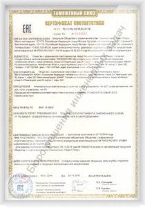 6_sertifikat-sootvetstviya_2WM